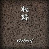 『【今日のBGM:074】DJ KRUSH - 軌跡(2017)』の画像