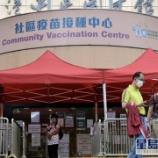 『【香港最新情報】「ワクチン接種後、6人死亡」』の画像
