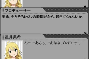 【グリマス】美希アイドルストーリーLV2