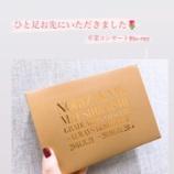 『【元乃木坂46】白石麻衣『フライングゲット!!!!!!』』の画像