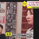 『赤堀恵美子の宗教の創価学会や自宅と家族も5chが特定か』の画像