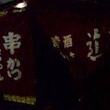 『阪神御影』の画像