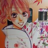 『京阪大津線ラッピング電車「ちはやふる」編』の画像