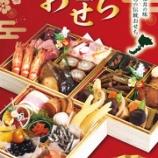 『11/21(火) 2018年度おせちご予約受付中!!』の画像