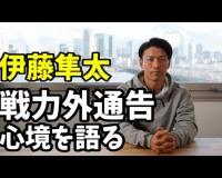 【阪神】伊藤隼太さんが戦力外通告 心境を語る