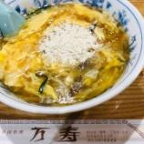 『隠れた松山名物の万寿のダール麺 #ネトウヨ安寧』の画像