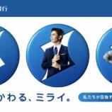 『銀行を選ぶこと。手数料を取られるな!』の画像