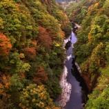 『いつか行きたい日本の名所 小安峡』の画像