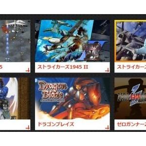 『Switch『彩京シューティングライブラリ』Vol.1は7月25日、Vol.2は8月29日に発売決定!』の画像