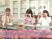 Girls Night Out終了のお知らせ