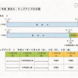 『岡崎市の小中学校へ秋休み(キッズデイズ)を導入することが発表されました』の画像