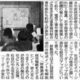 『神奈川新聞』の画像