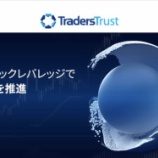 『TradersTrust(トレーダーズトラスト)が、3000倍のレバレッジで取引できる商品を提供開始!』の画像