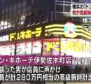 ドン・キホーテで強盗、男が280万円相当の高級腕時計を奪い逃走 横浜