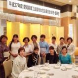 『愛知県商工会議所女性会連合会』の画像