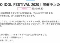 「TOKYO IDOL FESTIVAL 2020 」開催中止