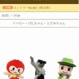 『今年も始まりました「ゆるキャラグランプリ」!トマピー・げんちゃんが・とだみちゃんが三体ひと組でエントリーしています。』の画像