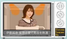 『乃木坂工事中』に能條愛未が登場!!!