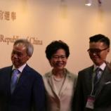 『初の女性行政長官、林鄭月娥(キャリー・ラム)氏が777票で当選』の画像
