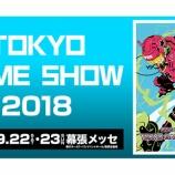『東京ゲームショウ2018 ビジネスデイ参戦!』の画像