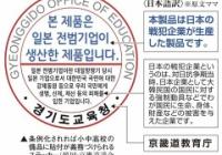 【戦犯ステッカー】 騒いだのは日本だけ?~韓国市民は興味なし、マスコミもほとんど報じず