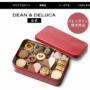 【DEAN&DELUCA】バレンタイン限定クッキー缶売り切れる前にポチッ♪&お得すぎた豪華スイーツ福袋♪