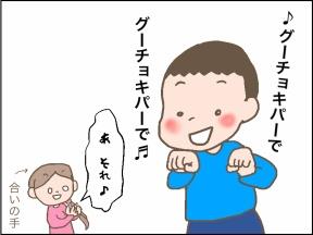【4コマ漫画】グーチョキパーでなに作ろう?