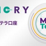 『AXIORY(アキシオリー)が、MetaTraderの最新版であるMT5対応の新口座、「テラ口座」をリリース!』の画像