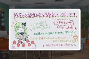 【ミリシタ】今年もホワイトボードが詩花の誕生日祝い仕様に!