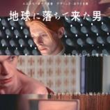 『今はもうないあの場所へ。。。映画『地球に落ちて来た男』予告編!』の画像