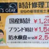 『箕面・豊中・池田市の皆さん★腕時計の電池交換 TIME'S GEARみのお店におまかせ!』の画像