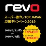 『【スタッフ日誌】REVOキャンペーンスタート!』の画像