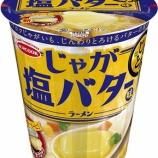 『【コンビニ:カップラーメン】エースコック じわとろ じゃが塩バター味ラーメン』の画像