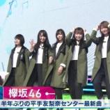 『欅坂46「Mステ』階段に登場!まもなく『黒い羊』初パフォーマンス披露!』の画像