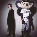 『【芸能/野球】L'Arc-en-Cielのyukihiro、愛するドアラとのコラボカレンダー誕生』の画像
