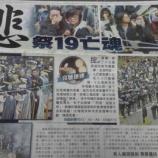 『【バス横転事故】死者19名の大惨事、花火大会は中止決定に』の画像