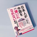 『日本人が中国を嫌いになれないこれだけの理由』の画像