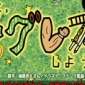 【無料配信】 ラグビーXプロレス第3弾! フランク軍の助っ人...