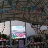 『台北新兒童樂園で観覧車に乗る』の画像