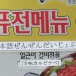 【画像】日本語が色々とおかしいメニューww