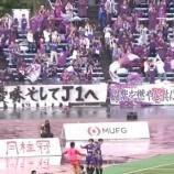 『[京都サンガ]U-18日本代表 スペイン遠征に京都U-18のMF遠山悠希を追加招集することを発表!!』の画像