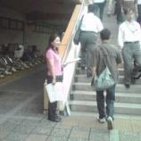 『戸田市議会議員・さいとう直子さんが戸田公園駅で駅立ちされていました』の画像