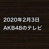 2020年2月3日のAKB48関連のテレビ