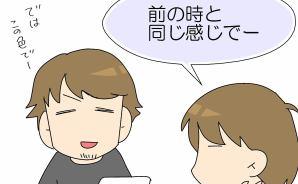 """美容院で""""戸惑ってしまった""""ワケ"""