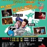 『ぜんじろう「コメディライブ 香港公演」、来月開催!』の画像