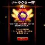 『【クリティカ ~天上の騎士団~】7月21日(火)メンテナンス内容のご案内』の画像