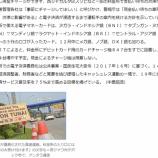 『【注意喚起】高速道路料金所での電子マネー払い義務化(11月1日)』の画像