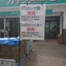 福島、浜通り地区広域断水の為のお水の支援のお願い