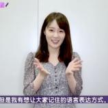 『【乃木坂46】高山一実さん、日本語教える気全くなくてワロタwwwwww』の画像