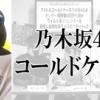 文春「秋元康の名前をだして威張る指原莉乃のようなメンバーが乃木坂にもいる」